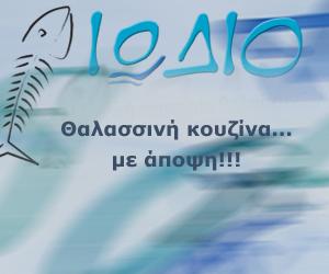 Iodio banner 300x250